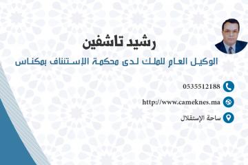 cameknes