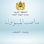إعلان عن فتح باب الترشيح لشغل مناصب رؤساء شعب برئاسة النيابة العامة