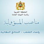 النتائج النهائية لمقابلات الإنتقاء المجراة بتاريخ 03 و 04 يناير 2018 لشغل مناصب رؤساء الشعب برئاسة النيابة العامة.