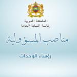 إعلان عن فتح باب الترشيح لشغل مناصب رؤساء الوحدات برئاسة النيابة العامة