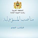 إعلان عن فتح باب الترشيح لشغل منصب الكاتب العام برئاسة النيابة العامة