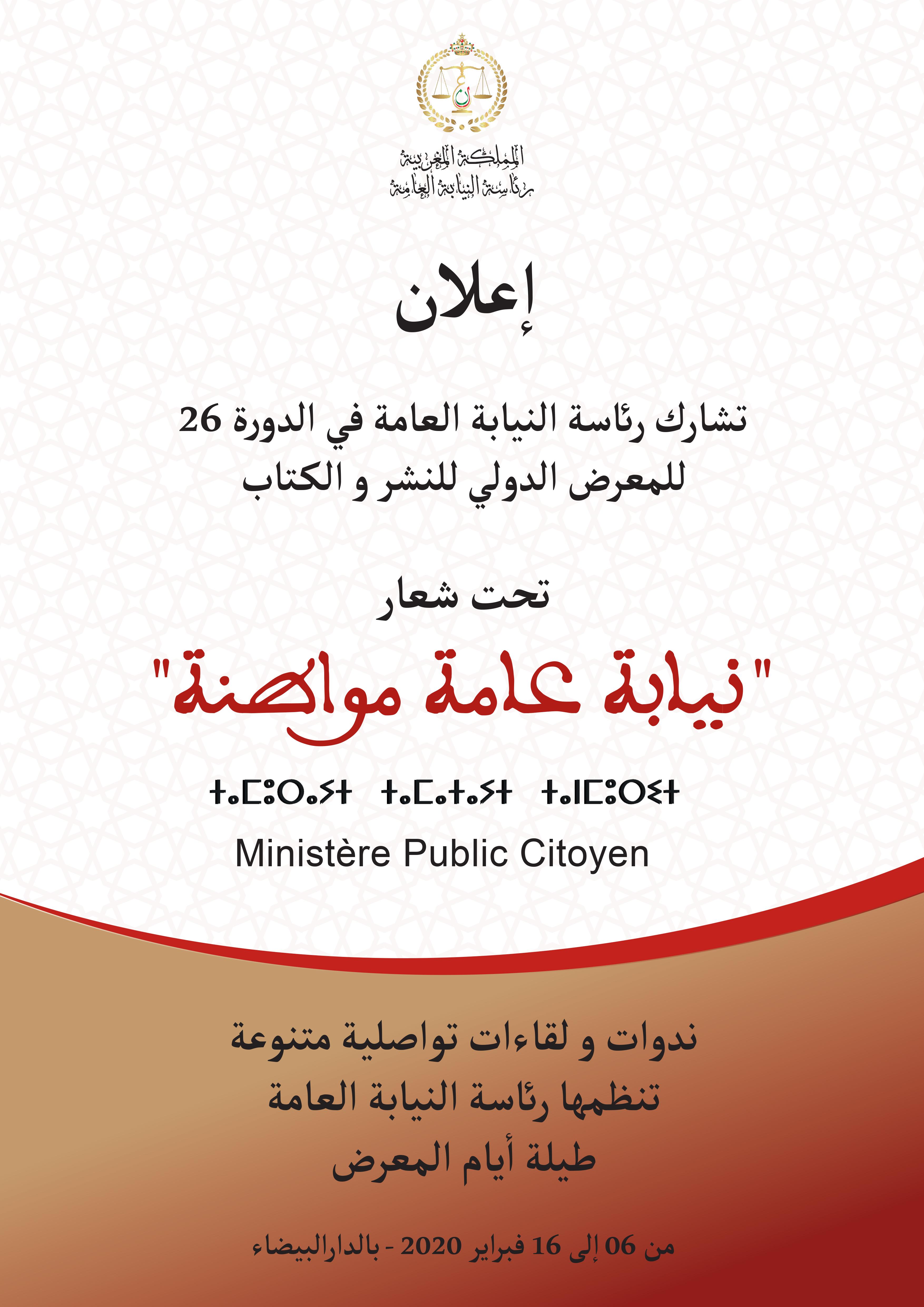 المعرض الدولي للنشر و الكتاب